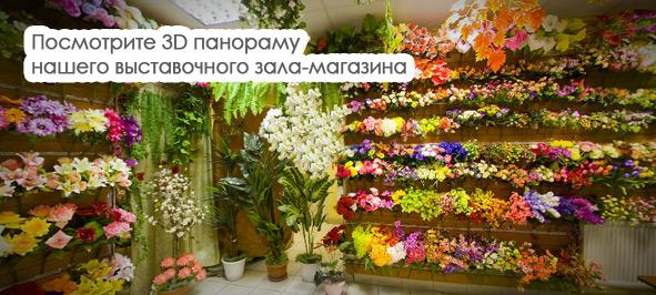 Искусственный цветы со склада купить в москве где купить искусственные цветы дешево москва севостопольская