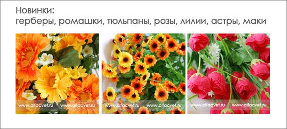 Искусственные цветы оптом краснодар